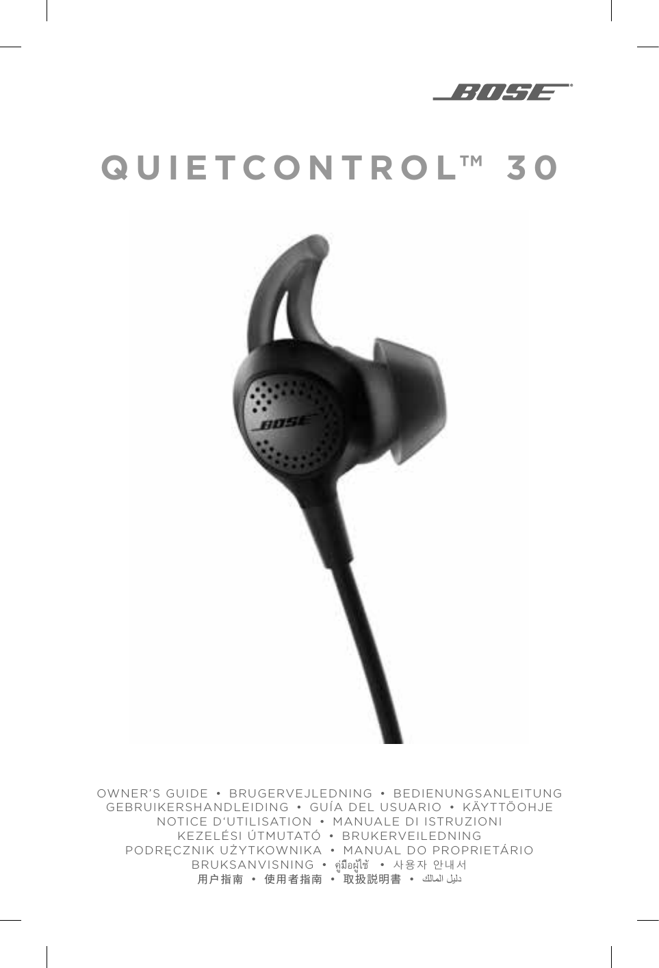 intex wireless headphone user manual