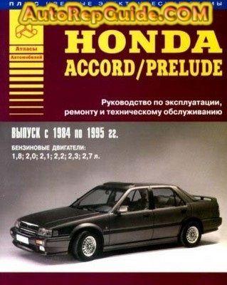 1995 honda prelude service manual