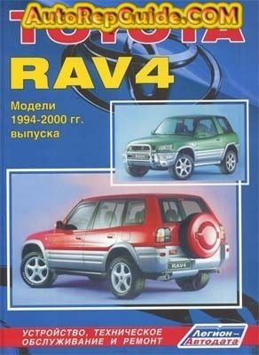 toyota rav4 1994 owners manual